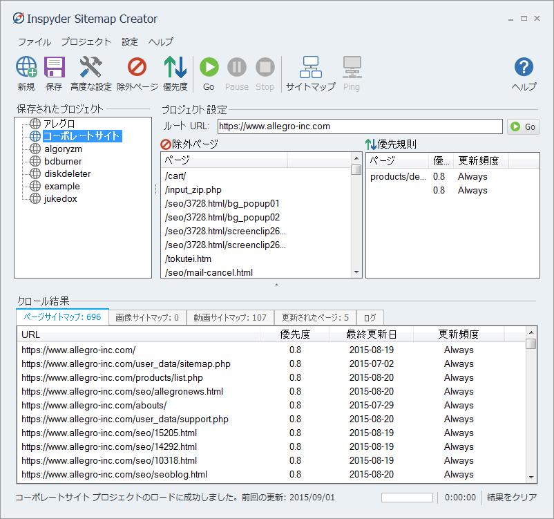 SitemapCreator_mainUI-v5