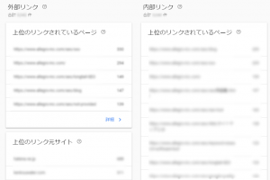 Search Console リンク